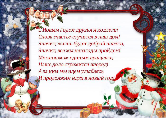 Поздравление коллег с новым годом прикольное